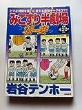 みこすり半劇場 稲妻 (ぶんか社コミックス)