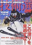DVD・技術選2010-第47回全日本スキー技術選手権- (<DVD>)
