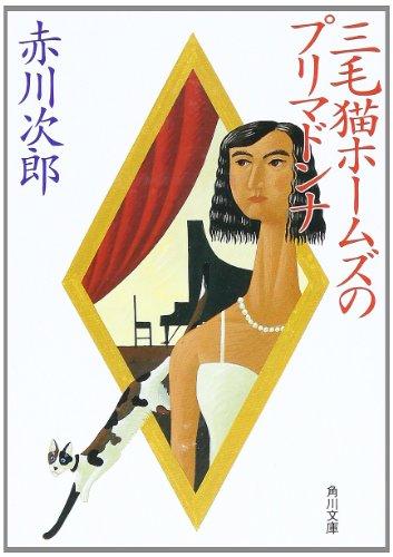 三毛猫ホームズのプリマドンナ (角川文庫)の詳細を見る