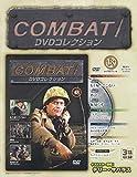 コンバット!DVDコレクション全国版(48) 2016年 8/28 号 [雑誌]