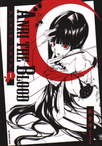 ANRI THE BLOOD 1 (ビッグコミックス)