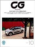 CG(CAR GRAPHIC)2017年10月号 [雑誌]