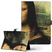 RM-AT703 カンタンPad3 ドンキホーテ タブレット 手帳型 タブレットケース タブレットカバー カバー レザー ケース 手帳タイプ フリップ ダイアリー 二つ折り モナリザ 絵画 イラスト rmat703-011455-tb