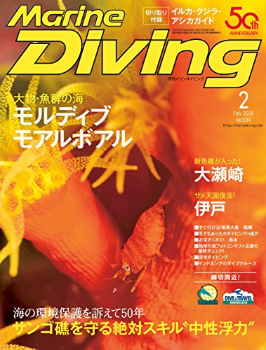 Marine Diving (マリンダイビング) 2018年 02月号 [雑誌]の詳細を見る