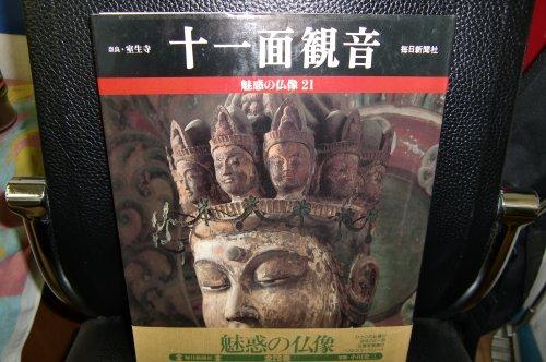 魅惑の仏像(21) /十一面観音