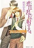 恋は乱反射する。 1st Love 〈初恋〉 (角川ルビー文庫)