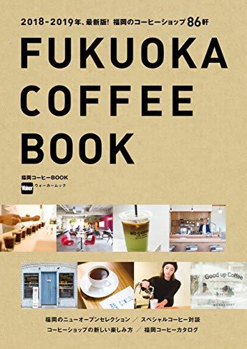 福岡コーヒーBOOK (ウォーカームック)...