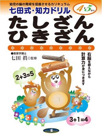 たしざんひきざん (七田式・知力ドリル4・5さい)