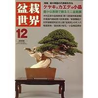 盆栽世界 2008年 12月号 [雑誌]