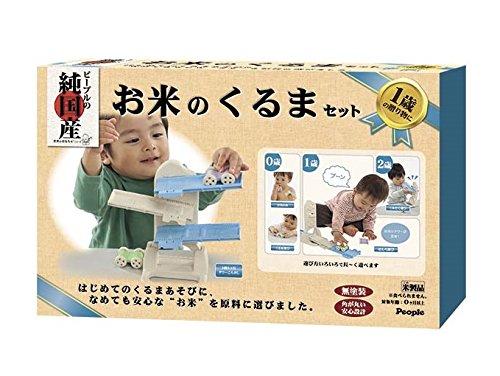 【お米のおもちゃシリーズ】 お米のくるまセット...