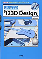 はじめての「123D Design」―無料で使える「3D CAD」ソフト (I・O BOOKS)