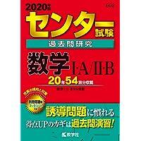センター試験過去問研究 数学I・A/II・B (2020年版センター赤本シリーズ)