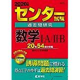 センター試験過去問研究 数学I・A II・B (2020年版センター赤本シリーズ)