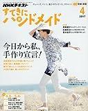NHKすてきにハンドメイド 2017年4月号 [雑誌] (NHKテキスト)