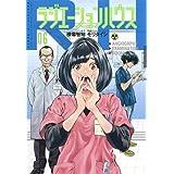 ラジエーションハウス コミック 1-6巻セット