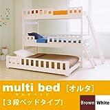 3段ベッド すのこベッド マルチベッド ホワイト色 ブラウン色 オルタ (ブラウン)