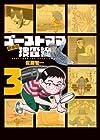 ゴーストママ捜査線 新装版 第3巻