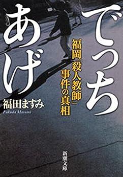 [福田 ますみ]のでっちあげ―福岡「殺人教師」事件の真相―(新潮文庫)