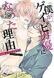コミックス / アキハルノビタ のシリーズ情報を見る