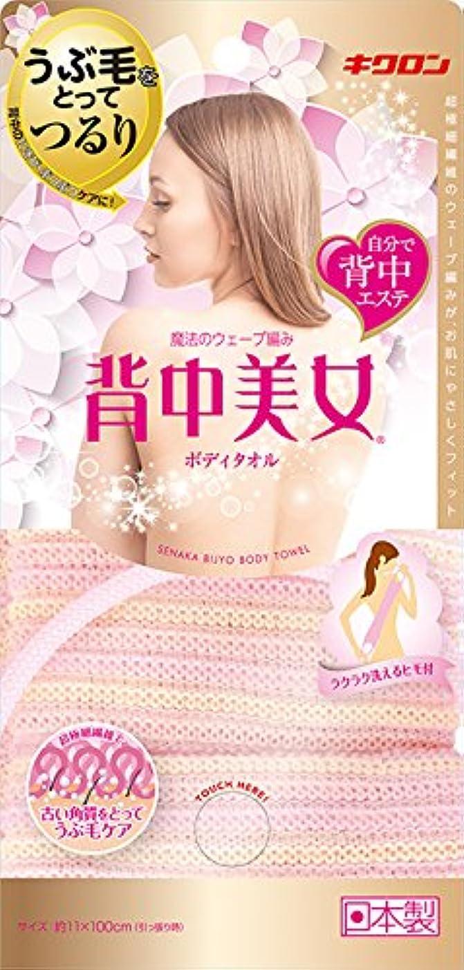 瞑想する同じ体キクロン 美肌作りに 背中美女 ボディタオル 11×100cm(引っ張り時) ピンク