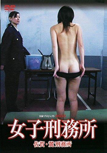 女子刑務所 ~佐賀・麓女子刑務所~ [DVD]
