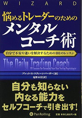 悩めるトレーダーのためのメンタルコーチ術 (ウィザードブックシリーズ)の詳細を見る