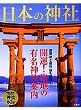 日本の神社 (TJMOOK)