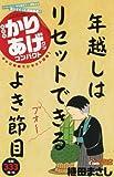 新書判かりあげクンコンパクト ギャグ再編でリセット迎春! (アクションコミックス(COINSアクションオリジナル))