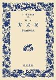 方丈記 (ワイド版 岩波文庫)
