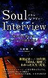 Soul Interview 魂の声を聴けば、すべての問題が消える: 新聞記者として18年間、2500人以上に取材してわかった人生の真実。