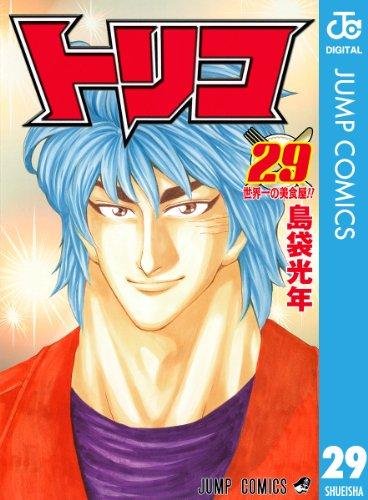 トリコ モノクロ版 29 (ジャンプコミックスDIGITAL)