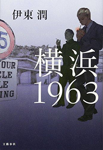 横浜1963の詳細を見る