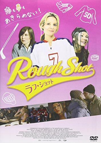 ラフ・ショット [DVD]