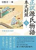 正訳 源氏物語 本文対照 第九冊 早蕨/宿木/東屋