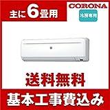 標準設置工事セット コロナ RC-2218R-W ホワイト [エアコン(主に6畳用・冷房専用)]