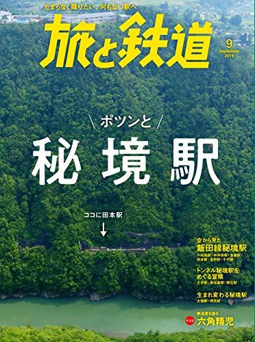 旅と鉄道 2019年9月号 ポツンと秘境駅