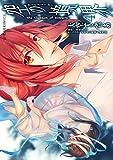 空の境界 the Garden of sinners(4) (星海社コミックス)