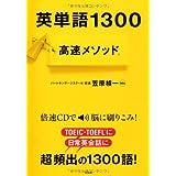 【CD×3枚付き】 英単語1300高速メソッド®