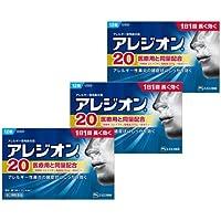 【第2類医薬品】アレジオン20 12錠 ×3 ※セルフメディケーション税制対象商品