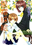 星霜綵絵 (2) (ウィングス・コミックス)