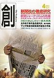 創 (つくる) 2012年 04月号 [雑誌] 画像