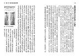1冊でわかるポケット教養シリーズ 楽譜をまるごと読み解く本 画像