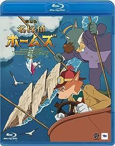 劇場版 名探偵ホームズ (Blu-ray)