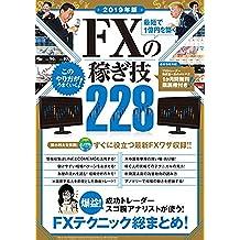 2019年版 最短で1億円を築く FXの稼ぎ技