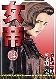 女帝 14