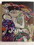 グスタフ・クリムト―1862ー1918 女性の姿をした世界