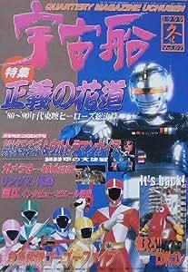 【宇宙船】vol.87 冬 1999年 朝日ソノラマ [雑誌]