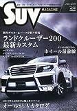 SUV (エスユーブイ) マガジン 2014年 01月号 [雑誌]