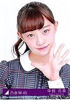 【中田花奈】 公式生写真 乃木坂46 インフルエンサー 封入特典 Type-B