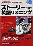 CD付 海外ドラマが聴きとれる!  ストーリーで学ぶ英語リスニング (CD BOOK)
